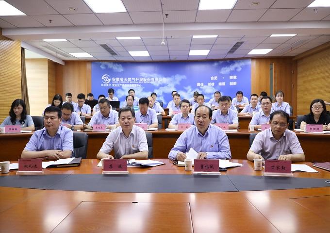 """申博太阳城客户端公司召开""""不忘初心、牢记使命"""" 主题教育工作会议"""